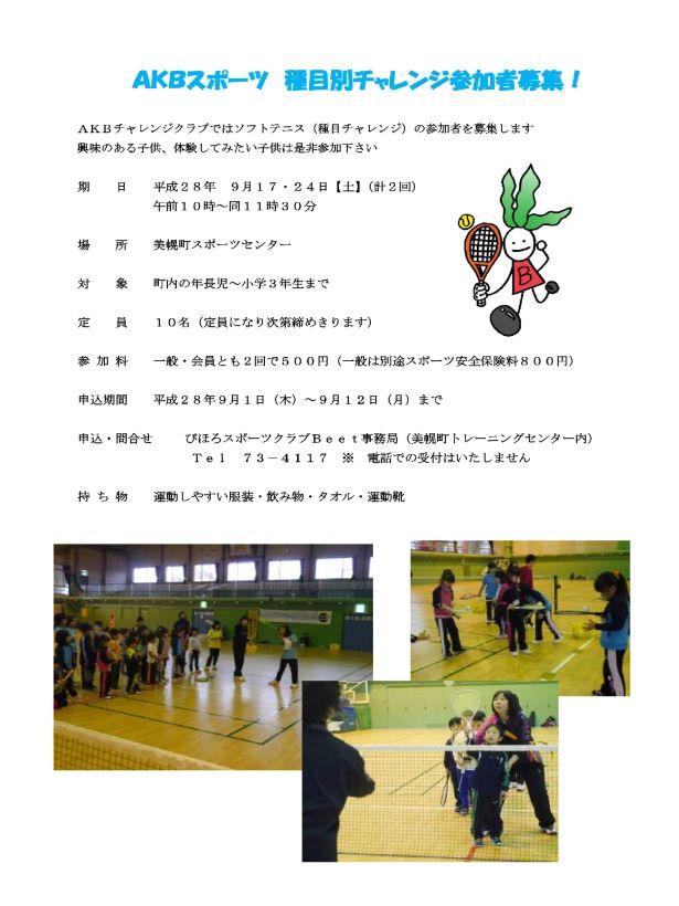AKB種目チャレンジ(ソフトテニス)