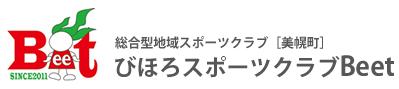びほろスポーツクラブBeet